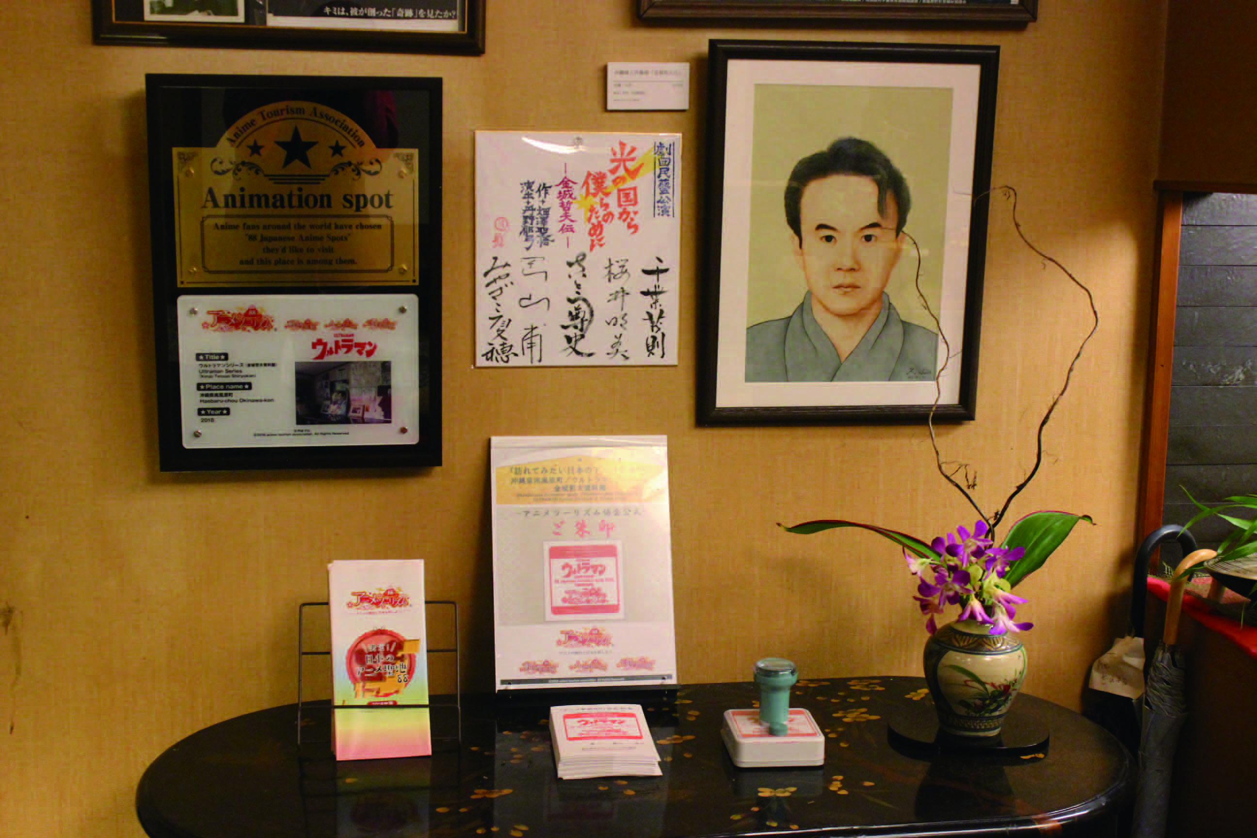 ULTRAMAN SERIES (Syofuen/Archive of Tetsuo Kinjo)