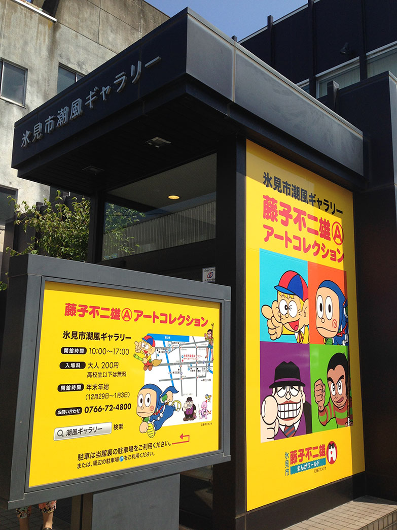 Himi City Shiokaze Gallery(Fujiko Fujio Ⓐ Art Collection)