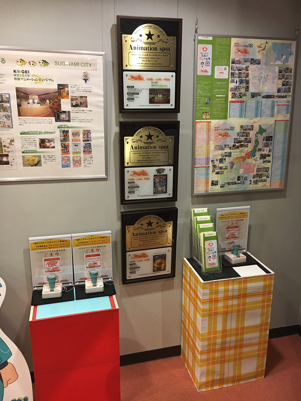 Tokyo Polytechnic University Suginami Animation Museum