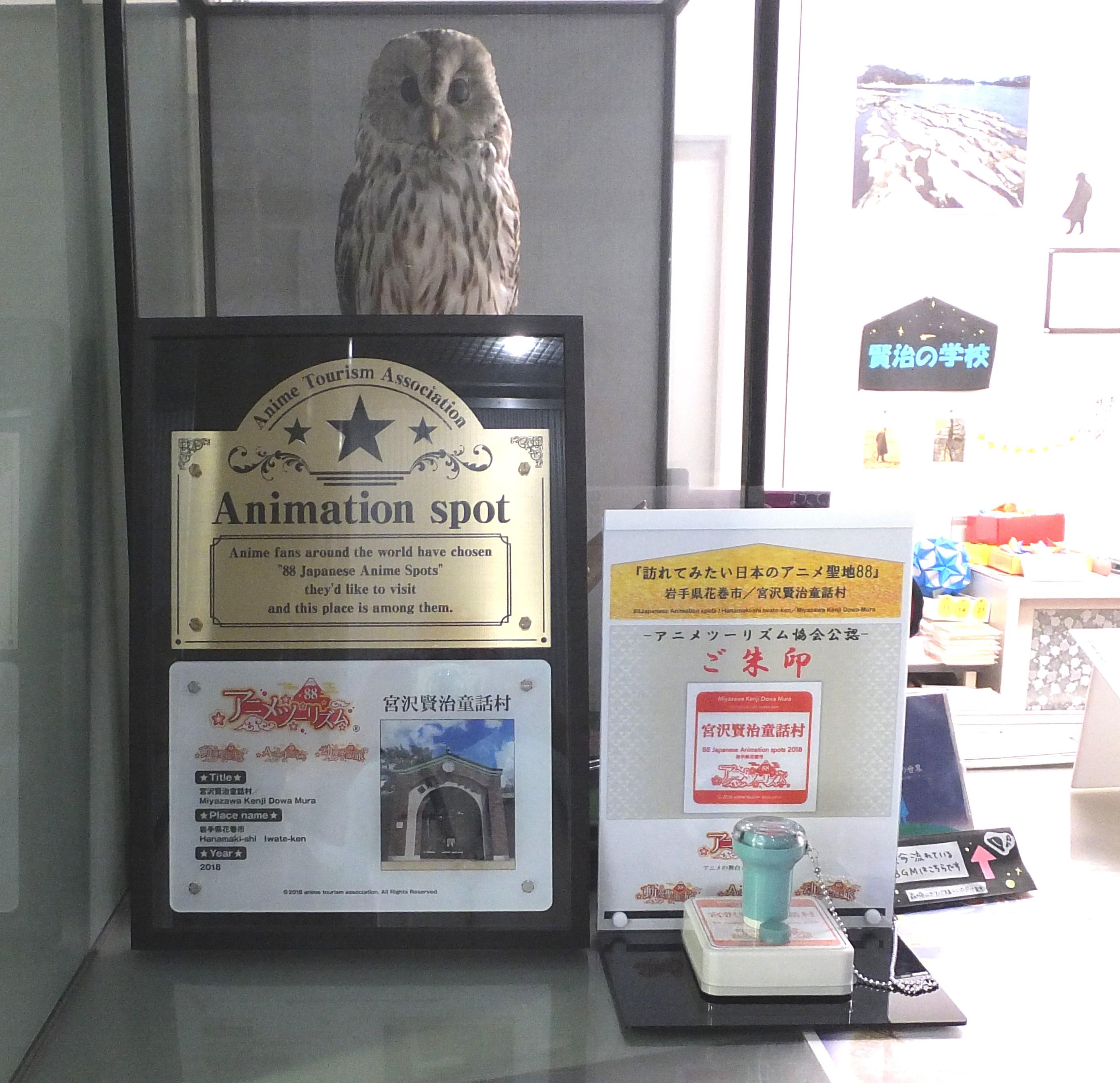 Miyazawa Kenji Dowa Mura