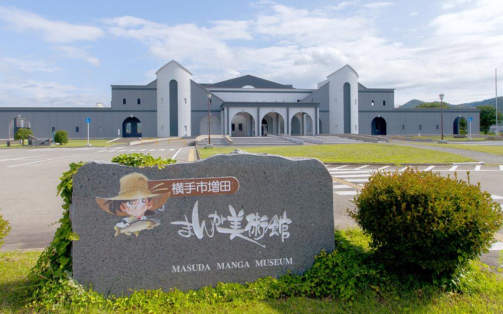 Yokote City Masuda Manga Museum